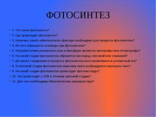 ФОТОСИНТЕЗ 1. Что такое фотосинтез? 2. Где происходит фотосинтез? 3. Наличие,