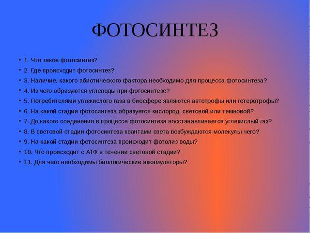 ФОТОСИНТЕЗ 1. Что такое фотосинтез? 2. Где происходит фотосинтез? 3. Наличие,...