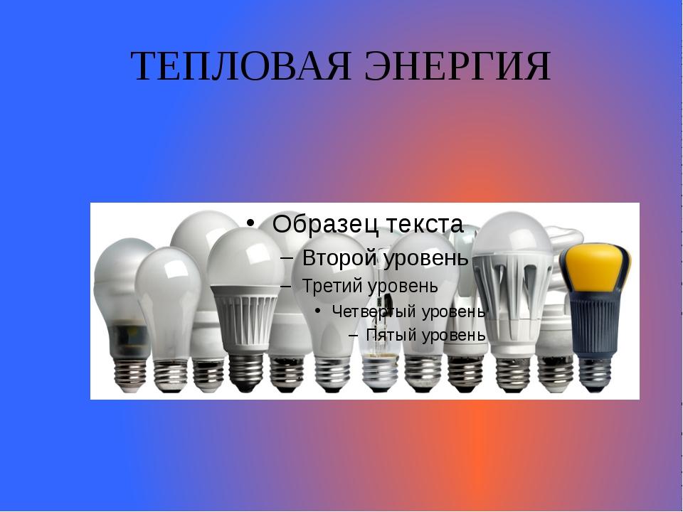 ТЕПЛОВАЯ ЭНЕРГИЯ Выходя, «гасите свет»!