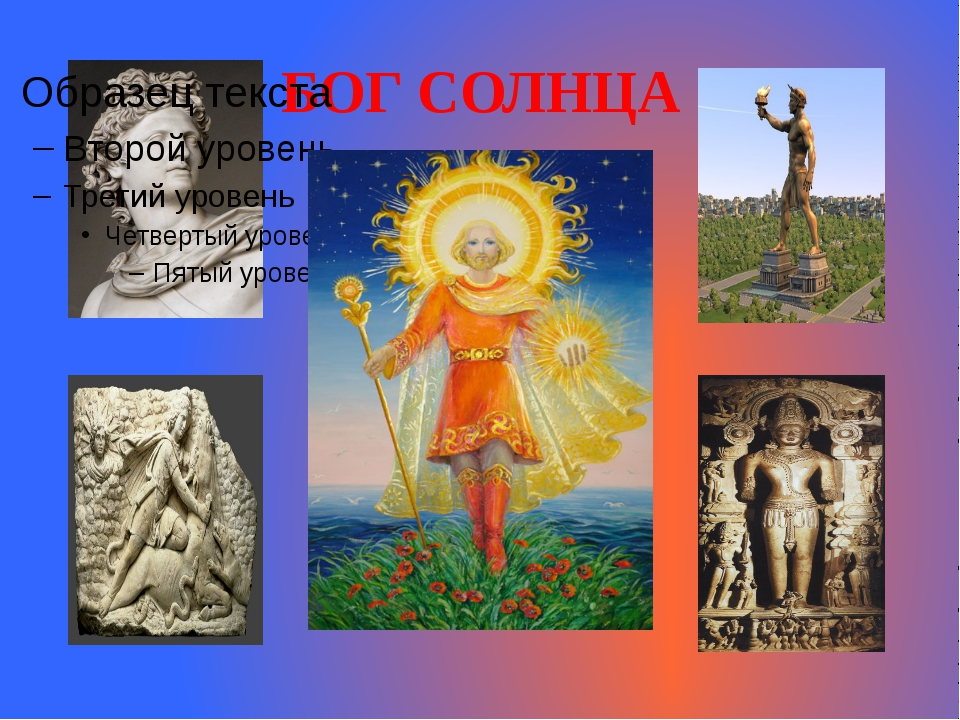 БОГ СОЛНЦА
