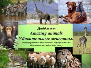Дайджест Amazing animals Удивительные животные интегрированное внеклассное ме