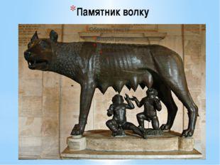 Памятник волку Италия, г. Рим. Памятник волчице, выкормившей основателей Рима