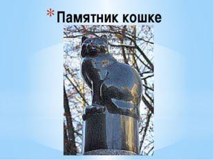 Памятник кошке Во дворе здания Двенадцати коллегий СПбГУ есть «Памятник кошке