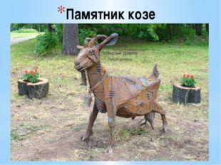 """Памятник козе 9 июня 2006 года была открыта ироническая скульптура """"Коза"""". Ск"""