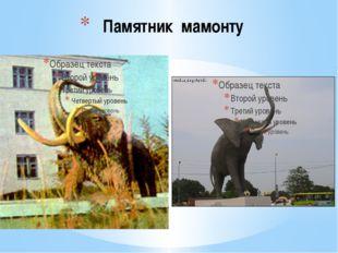 Памятник мамонту Можно удивиться: каким только животным не оказывали знаки вн