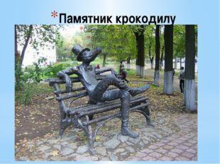Памятник крокодилу Автор концепции - историк и культуролог Игорь Кобзев - рас