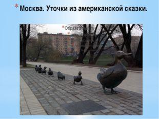 Москва. Уточки из американской сказки. Памятник маме-утке и ее восьми утятам