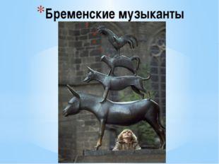 Бременские музыканты Несложно догадаться, что памятник бременским музыкантам