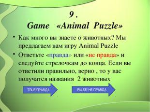 9 . Game «Animal Puzzle» Как много вы знаете о животных? Мы предлагаем вам иг