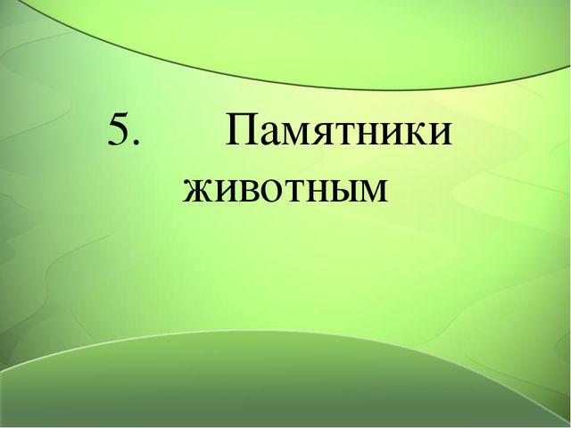 5. Памятники животным