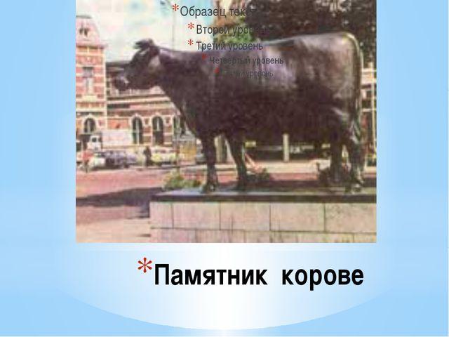 Памятник корове Есть на свете монументы и другим домашним животным. На севере...