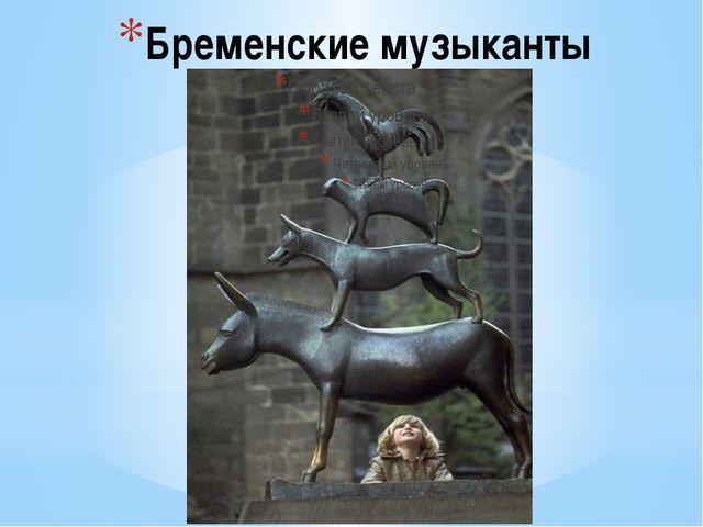 Бременские музыканты Несложно догадаться, что памятник бременским музыкантам...