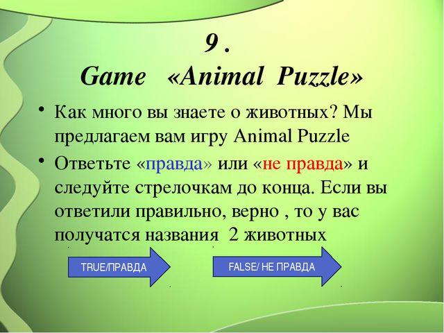 9 . Game «Animal Puzzle» Как много вы знаете о животных? Мы предлагаем вам иг...