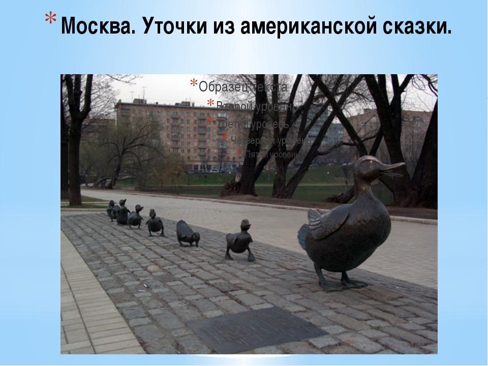 Москва. Уточки из американской сказки. Памятник маме-утке и ее восьми утятам...
