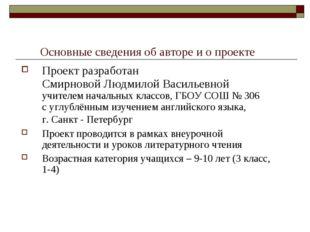 Основные сведения об авторе и о проекте Проект разработан Смирновой Людмило