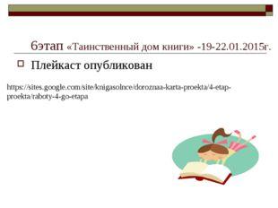 6этап «Таинственный дом книги» -19-22.01.2015г. Плейкаст опубликован https:/