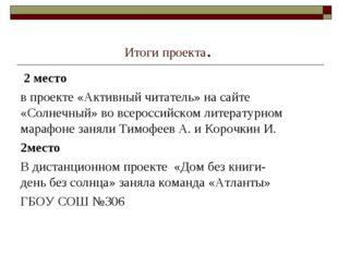 Итоги проекта. 2 место в проекте «Активный читатель» на сайте «Солнечный»