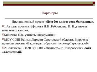Партнеры Дистанционный проект «Дом без книги-день без солнца». 1.Авторы