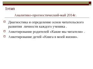1этап Аналитико-прогностический-май 2014г. Диагностика и определение основ ч