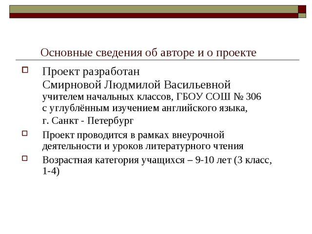 Основные сведения об авторе и о проекте Проект разработан Смирновой Людмило...