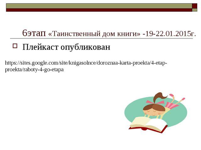 6этап «Таинственный дом книги» -19-22.01.2015г. Плейкаст опубликован https:/...