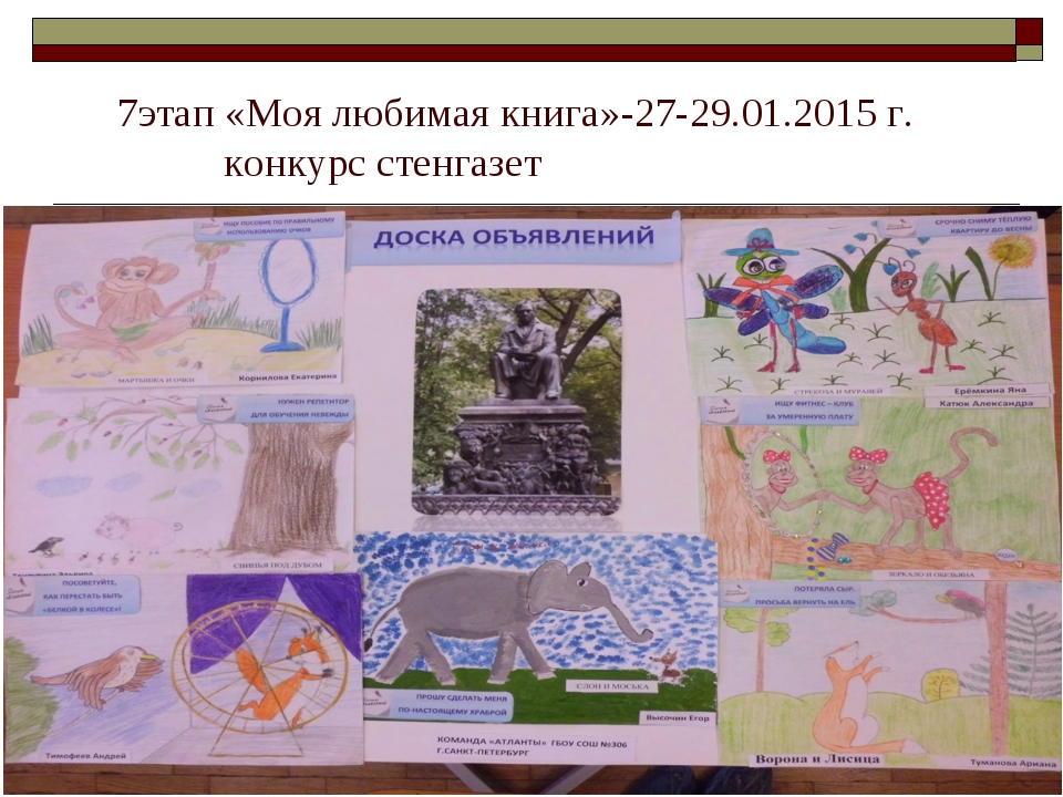 7этап «Моя любимая книга»-27-29.01.2015 г. конкурс стенгазет