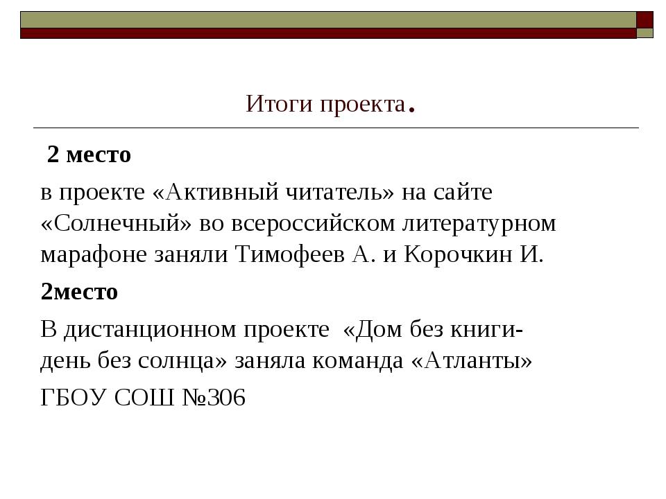 Итоги проекта. 2 место в проекте «Активный читатель» на сайте «Солнечный»...