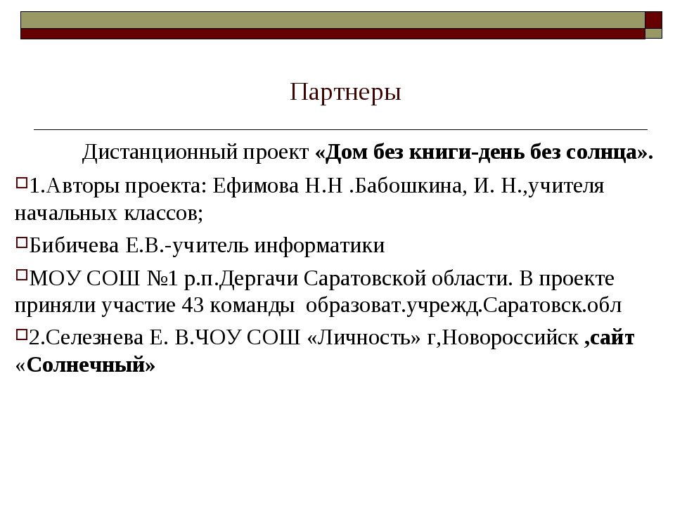 Партнеры Дистанционный проект «Дом без книги-день без солнца». 1.Авторы...