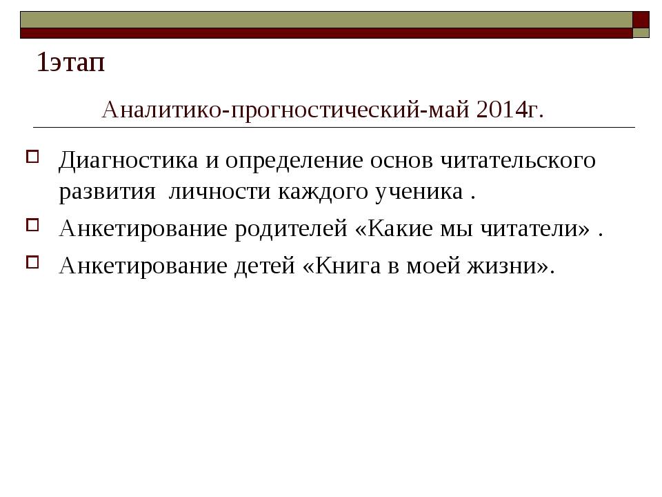 1этап Аналитико-прогностический-май 2014г. Диагностика и определение основ ч...