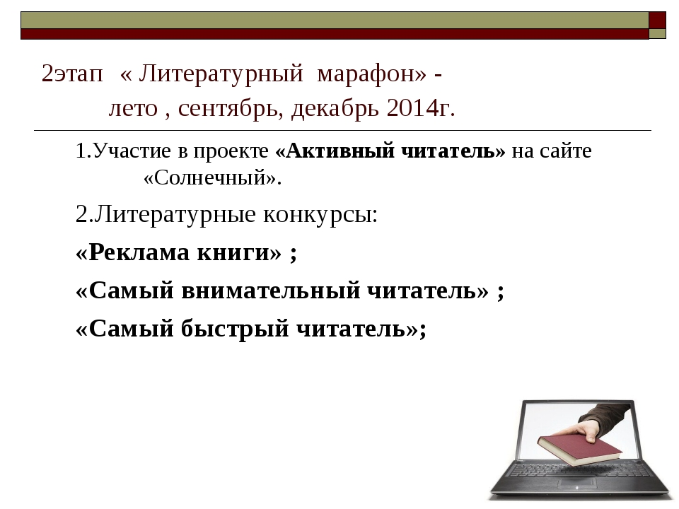 2этап « Литературный марафон» - лето , сентябрь, декабрь 2014г. 1.Участие...
