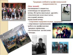 Традиции учебной и профессиональной направленности: День знаний; посвящение в