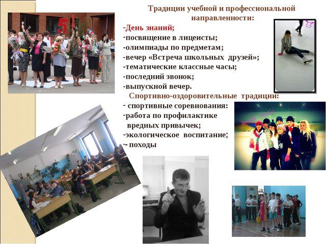 Традиции учебной и профессиональной направленности: День знаний; посвящение в...