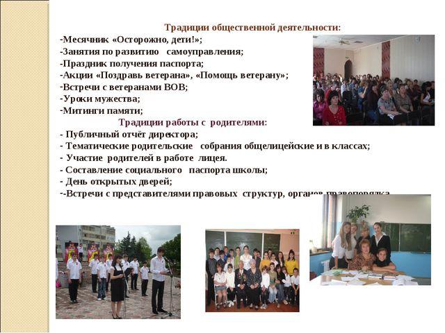 Традиции общественной деятельности: Месячник «Осторожно, дети!»; -Занятия п...