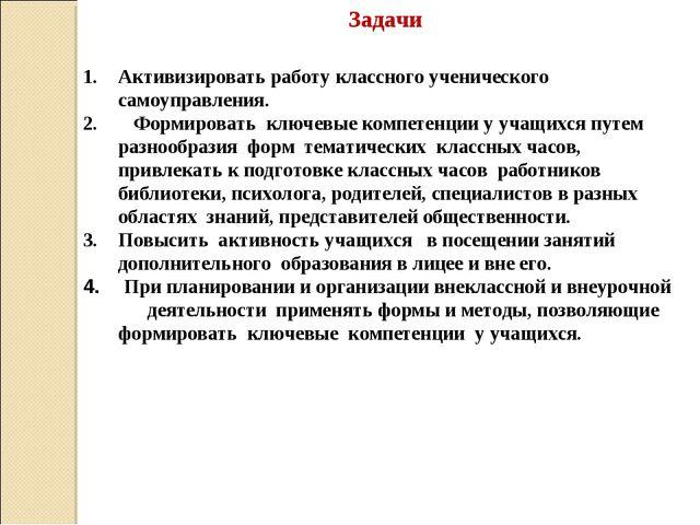 Задачи Активизировать работу классного ученического самоуправления. Формирова...
