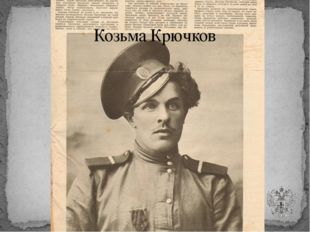 Козьма Крючков