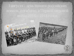l августа - день памяти российских воинов, погибших в Первой мировой войне 1