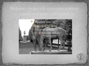 Недавно открытый памятник воинам русского корпуса в Париже