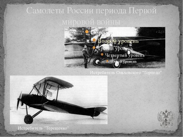 """Самолеты России периода Первой мировой войны Истребитель Ольховского """"Торпедо..."""