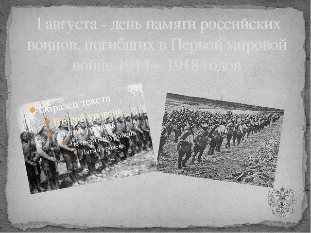 l августа - день памяти российских воинов, погибших в Первой мировой войне 1...
