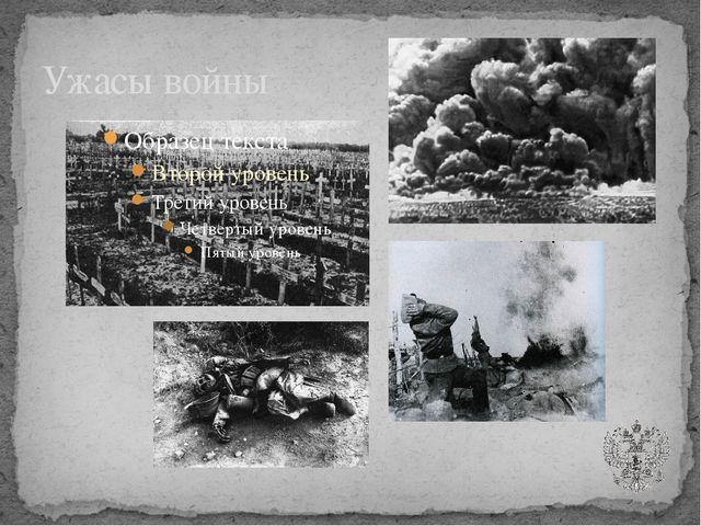 Ужасы войны