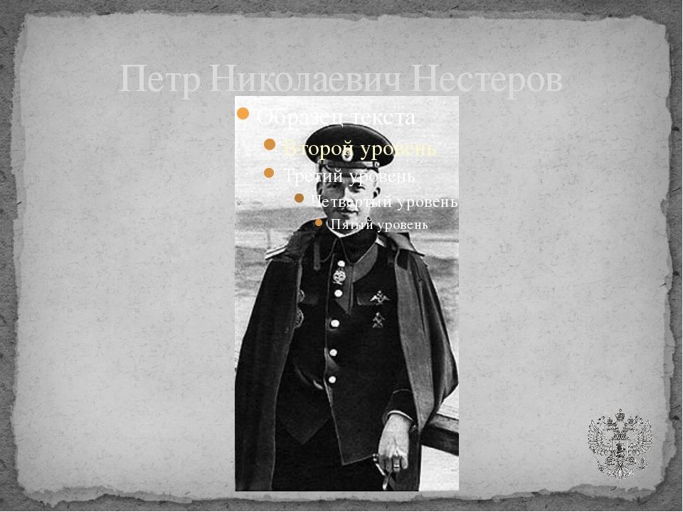 Петр Николаевич Нестеров