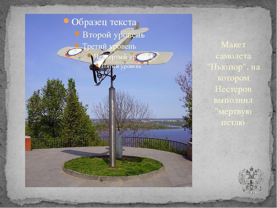 """Макет самолета """"Ньюпор"""", на котором Нестеров выполнил """"мертвую петлю"""