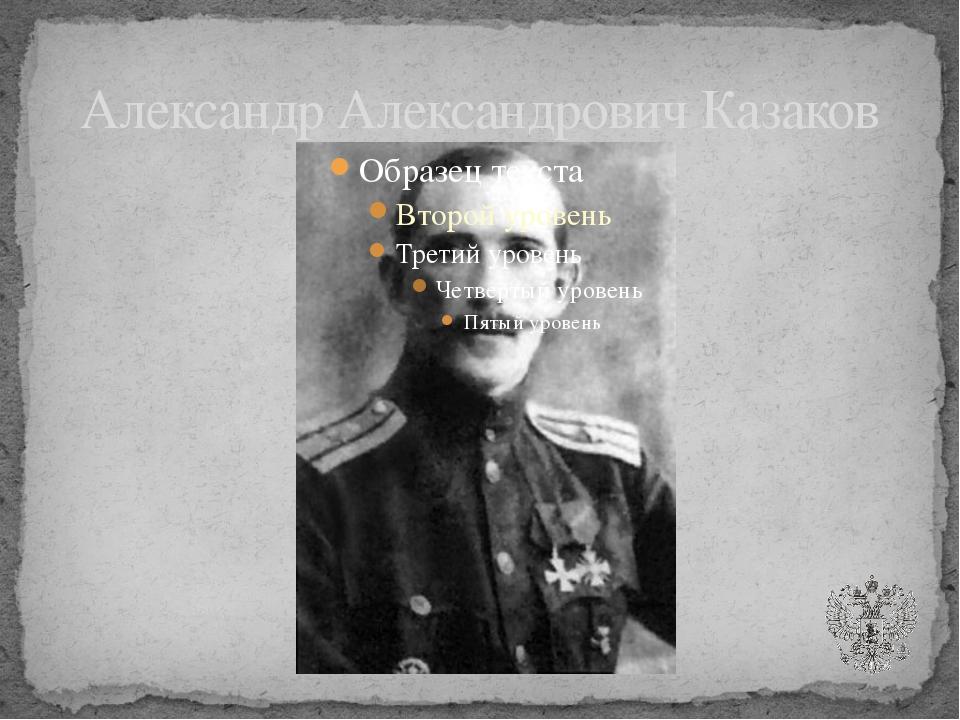 Александр Александрович Казаков