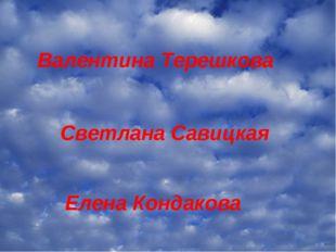 Валентина Терешкова Светлана Савицкая Елена Кондакова