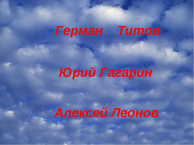 Герман Титов Юрий Гагарин Алексей Леонов