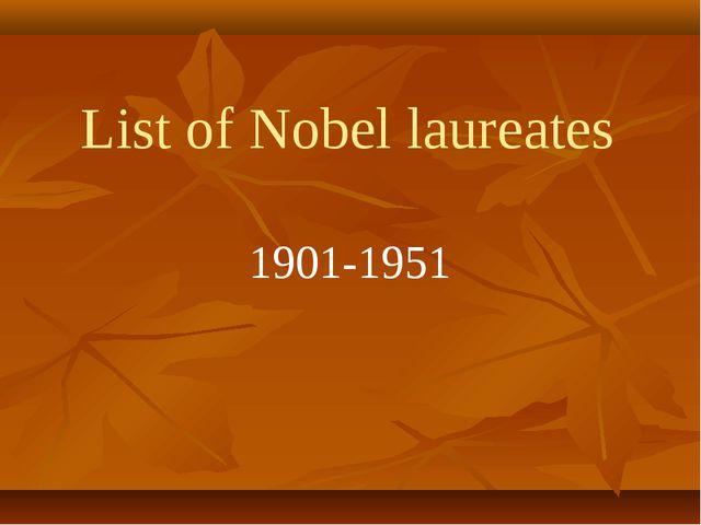 List of Nobel laureates 1901-1951