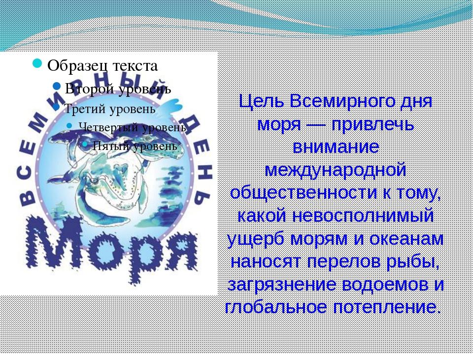Цель Всемирного дня моря — привлечь внимание международной общественности к т...