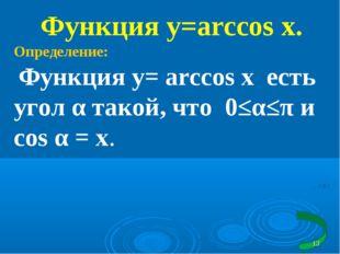 Функция y=arcсоs x. Определение: Функция у= arcсоs x есть угол α такой, что 0