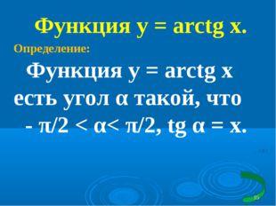 Функция у = arctg x. Определение: Функция у = arctg x есть угол α такой, что