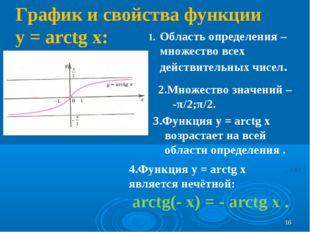 График и свойства функции у = arctg x: Область определения – множество всех д